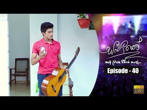 Sangeethe   Episode 40 05th April 2019