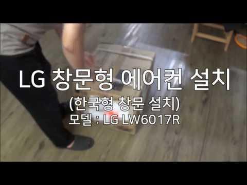 한국형 창문형 에어컨 설치 LG LW6017R - 24만원�