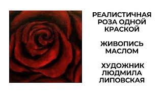 Простой способ написать реалистичную розу маслом одной краской
