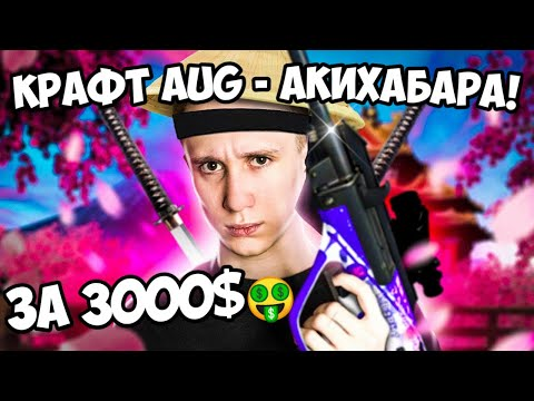 🔥JOSKIY КРАФТИТ AUG - АКИХАБАРА ЗА 3000$ 🤑 | НАРЕЗКА СО СТРИМА | ЛУЧШЕЕ С JOSKIY from YouTube · Duration:  7 minutes 2 seconds