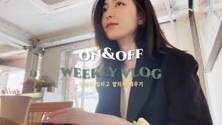 Weekly Vlog 취미부자의 열심히 일하고 알차게 배우기💦 바쁘다 바빠! 현대사회   CHES 체스
