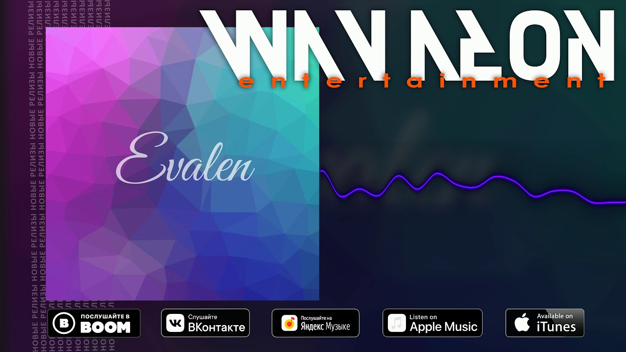 SANEMAN - Evalen (Official Audio)