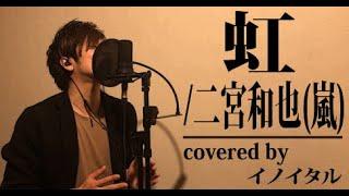 嵐・二宮和也さんの「虹」を歌詞付きフルカバーアレンジで歌わせて頂きました。 なんとロマンチックかつ共感を誘う歌詞なのでしょう。やはり...