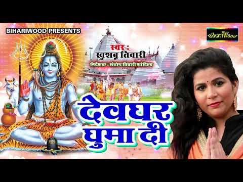 Khushboo Tiwari (2018) सुपरहिट काँवर गीत - Balam Aso Devghar Ghuma Di - Bhojpuri Hit Songs 2018