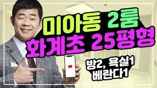 강북구 미아동 동방플러스2룸 / 실평수 25평형(2룸)