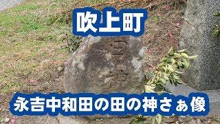 永吉中和田の田の神さぁ像☆【吹上町 #080】