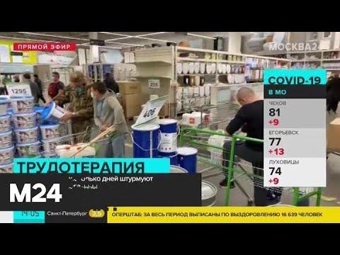 Москвичи штурмуют строительные магазины - Москва 24
