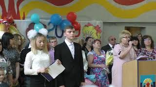 школа 17 г.Алчевск ,  последний звонок, 2019