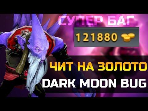 видео: dota 2 dark moon БАГ / dark moon bug (Пофикшено)
