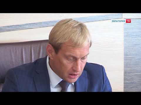 Аппаратное совещание администрации г. Евпатории 5 сентября 2017