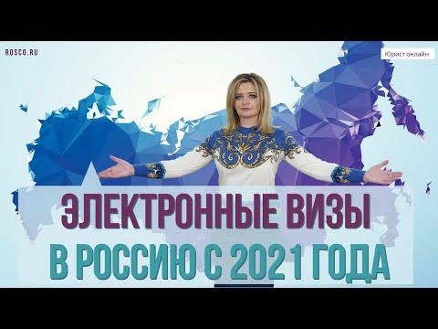Электронные визы в Россию с 2021 года