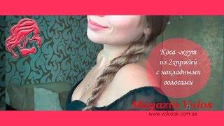 Коса-жгут ❤ Плетение кос видео ❤ Прически самой себе с волосами на заколках. Видеоурок 5