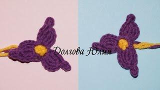 Вязание крючком для начинающих. Цветок Традесканция  \\\  Crochet for beginners. flower Tradescantia