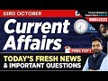 23rd October Current Affairs - Daily Current Affairs Quiz | Bonus Static Gk Questions in Hindi