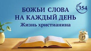 Божьи слова на каждый день | «Вы должны обдумывать свои поступки» | (отрывок 354)