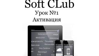 Активация iPhone 4s и iPad 2 (обучение ios 5) - Урок 2 от Soft CLub