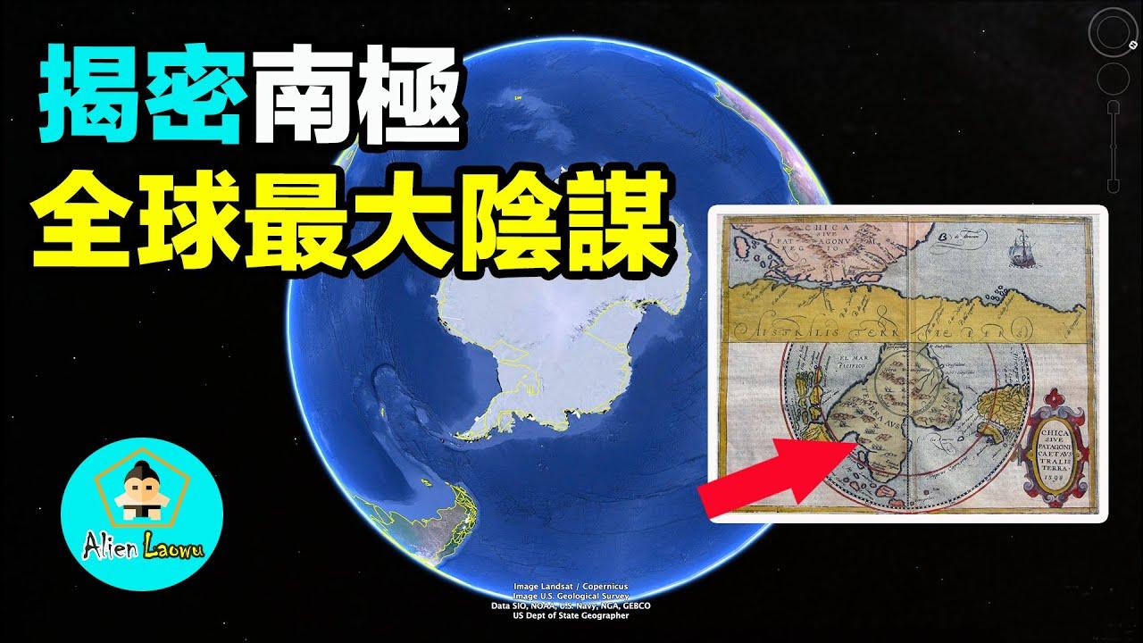 一段被隱藏的歷史表明~南極冰川下掩蓋了先前文明和諸多未解之謎的答案|老吳alien