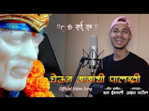 घेऊन बाबांची पालखी | Gheun Babanchi Palkhi | Official Video | Akshay Patil | Sai Baba Song 2019
