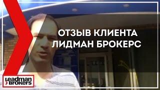Купить квартиру в Подольске. Отзыв клиента агентства недвижимости Лидман Брокерс
