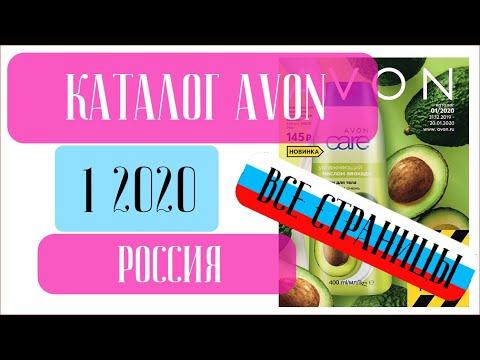 ЭЙВОН КАТАЛОГ 1 2020 Россия ❤️ 5 НОВИНОК и что из этого достойно ❤️ AVON katalog 1 2020