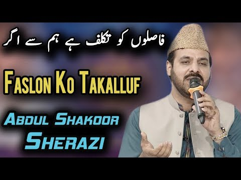 Abdul Shakoor Sherazi | Faslon Ko Takalluf Hai Humse Agar | Naat | Ramadan 2018 | Aplus