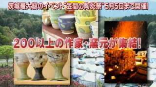 磯山さやかさんが,陶芸の里・笠間市を訪ね、笠間焼の魅力を紹介します...