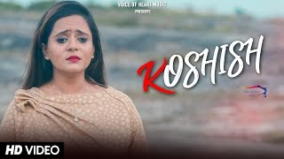 Koshish   Mohini Gupta, Sagar Surjewala   Latest Haryanvi Songs Haryanavi 2017