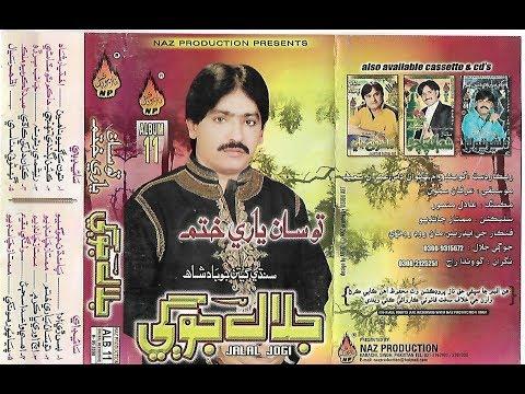 Jalal Jogi Old Song Kayan Dil Khai Kadi Album 11 Naaz By Khalil Shoaib Laghari (03043769347)