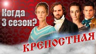 КРЕПОСТНАЯ | Обзор сериала, дата выхода 3 сезона, интересные факты