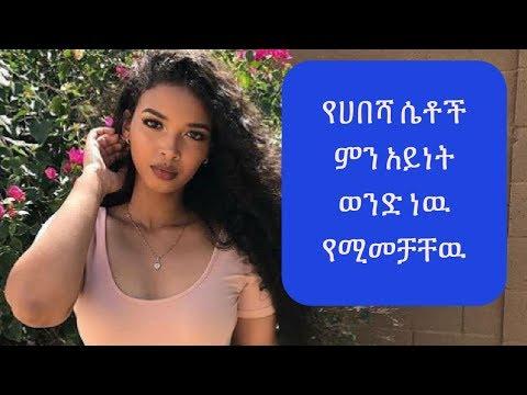 Beautiful Ethiopian Habesha