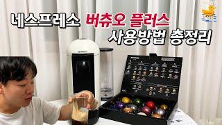 네스프레소 버츄오플러스 리뷰 / 사용방법 총정리 / 언…