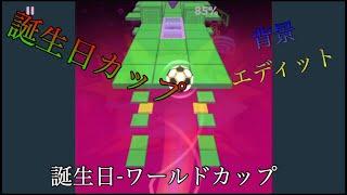 【ローリングスカイ】「誕生日」ワールドカップミュージック背景エディットバージョン