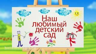 видео Организация выпускного в детском саду
