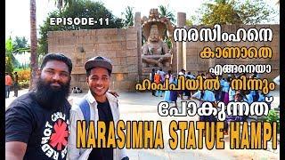Hampi Episode-11 Narasimha നരസിംഹ ക്ഷേത്രം കാണാതെ ആരും പോവില്ല#karnadaka#india in Malayalam