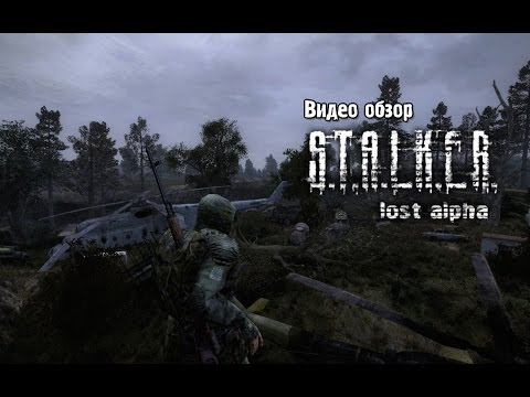 Обзор S.T.A.L.K.E.R.: Lost Alpha