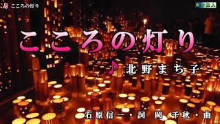 北野まち子【こころの灯り】カラオケ