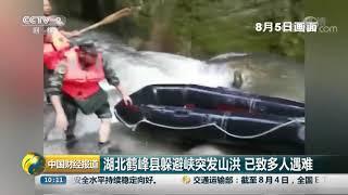 [中国财经报道]湖北鹤峰县躲避峡突发山洪 已致多人遇难| CCTV财经