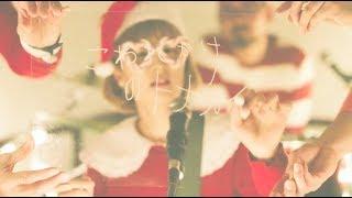 """YeYeとバンドメンバーで共作したクリスマスソング、""""こわれかけのトナカ..."""