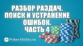 Покер обучение | Разбор раздач. Поиск и устранение ошибок. Часть 4