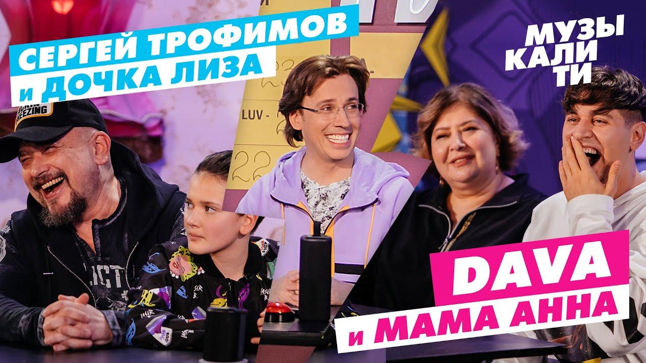 Музыкалити  Сергей Трофимов и дочка Лиза и DAVA и мама Анна
