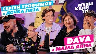 Музыкалити Сергеи Трофимов и дочка Лиза и DAVA и мама Анна