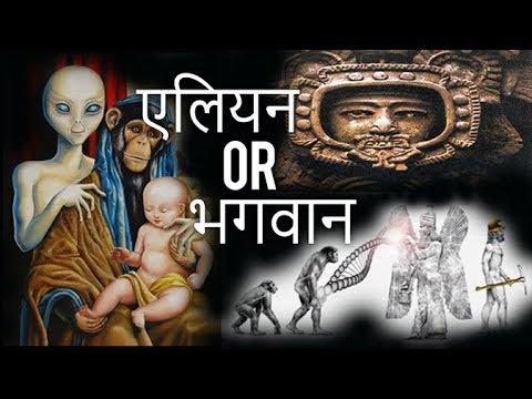 Download क्या भगवान ही एलियन थे | ancient aliens in Hindi | Gods were astronauts | Erich Von Däniken