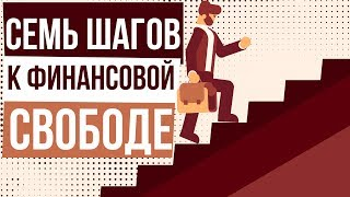 видео 12 шагов к финансовой свободе - Шаг 9