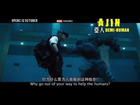 AJIN: DEMI-HUMAN 亚人 - Main Trailer - Opens 12.10.17 in Singapore
