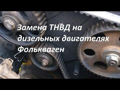 Замена ТНВД на дизельных двигателях Фолькваген 1,9 ТД
