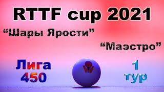 Шары Ярости ⚡ Маэстро 🏓 RTTF cup 2021 - Лига 450 - финал 🎤 Валерий Зоненко