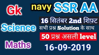 Math + Science + English + Gk | 16 September navy SSR aa exam review questions 16 sep 2nd shift