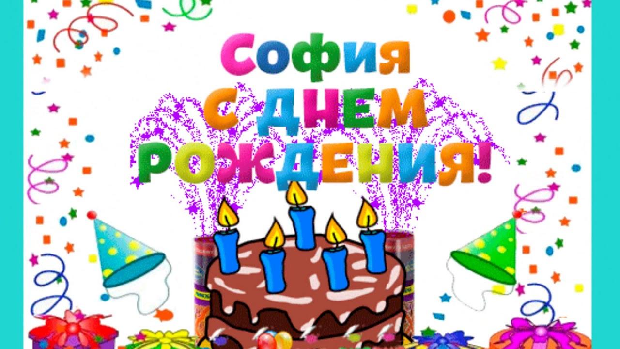 София с днем рождения открытки