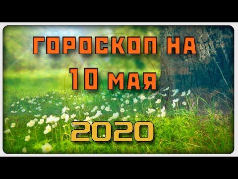 ГОРОСКОП НА 10 МАЯ 2020 ГОДА / Отличный гороскоп на каждый день / #гороскоп