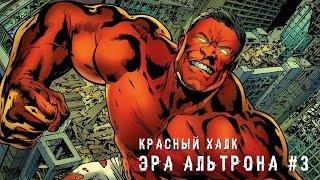 Эра Альтрона #3 - Комиксы Marvel